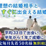 【体験談あり】ハッピーカムカムの成婚率が高い2つの理由