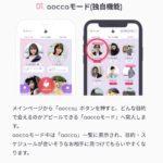 【悪評多し?】aocca(アオッカ)の口コミ評判10選!【利用前に必見です】