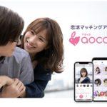 aocca=アラサー女子の恋活に最適なマッチングアプリと言える3つの理由【アオッカ】