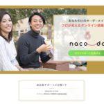 【3つの理由】naco-do(ナコード)=身バレの心配不要と言える理由!【婚活がバレたくない方】
